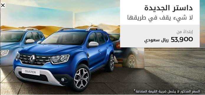 Renault Duster Emirati Arabi