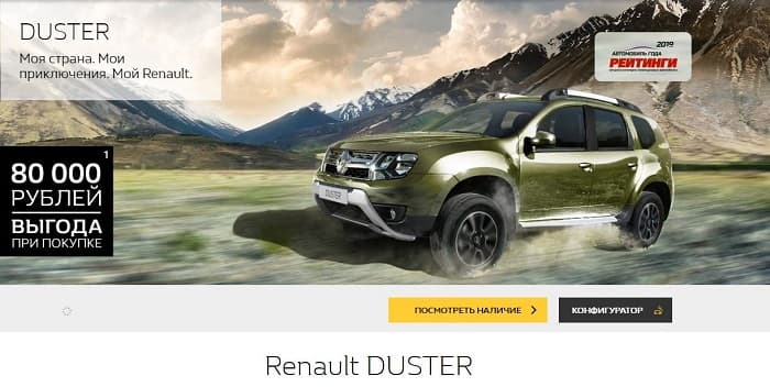 Renault Duster Russia